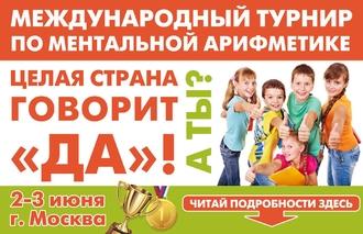 3-й международный турнир по ментальной арифметике в Москве
