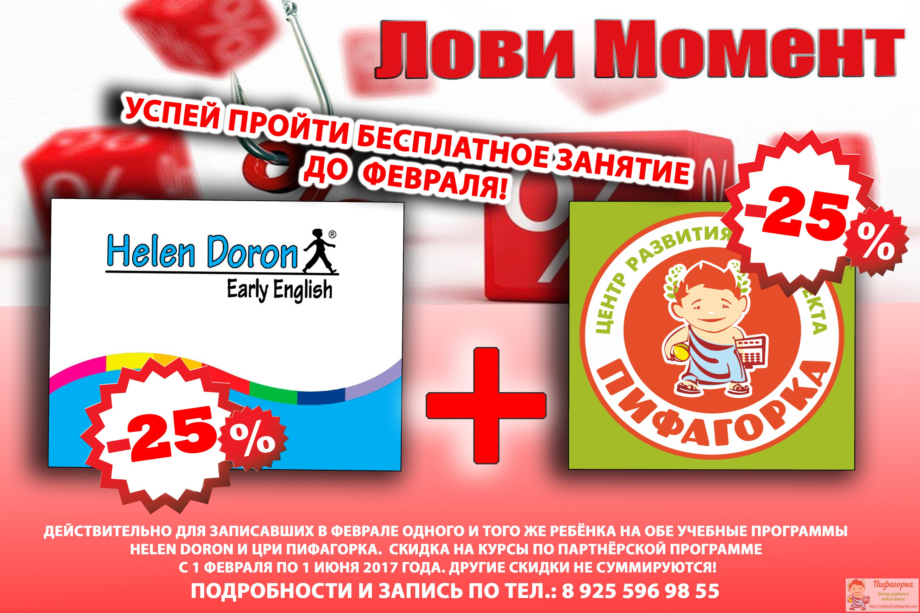 Пифагорка + Английский = Скидка 25%!